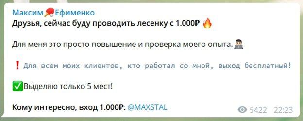 Цена на услуги Максим Елизарьев (Ефименко)