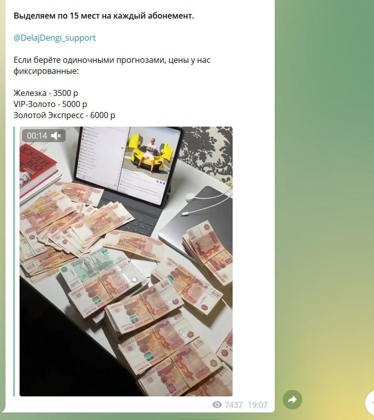 Стоимость услуг проекта Делаем Деньги в Телеграмм
