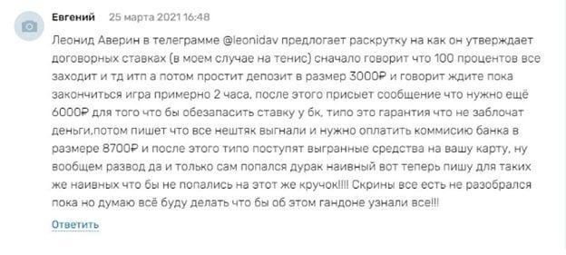 Отзывы на Телеграм Аверин Леонид