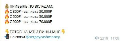 Цена услуг в Телеграмм Сергей Добрый