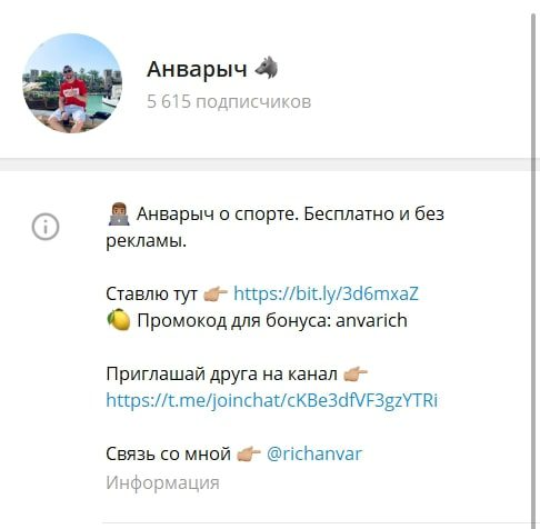 Каппер Анварыч В Телеграмм