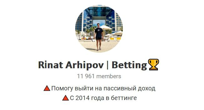 Rinat Arhipov I Betting — канал в Телеграмм