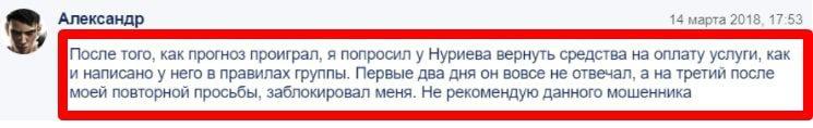 Каппер Олег Нуриев – отзывы о договорных матчах