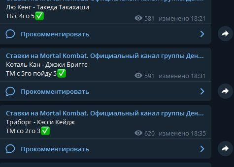 Статистика проходимости ставок каппера в Телеграмм Денежное фаталити