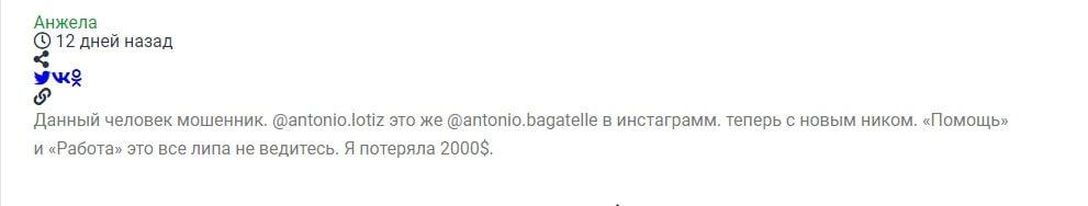 Antonio Bagatelle – отзывы