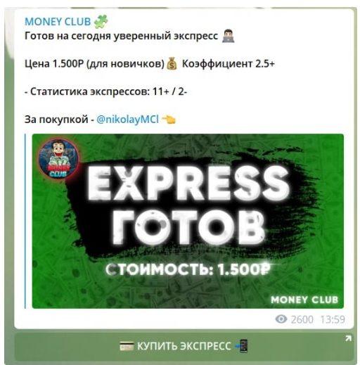 Цена платных экспрессов от Money club в Телеграм