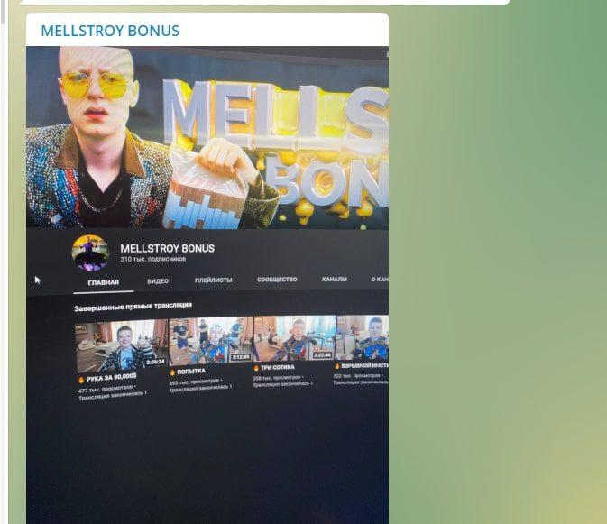 Мелстрой Бонус и Телеграмм канал