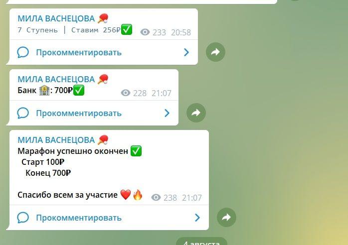 Марафоны лесенки в Телеграм Мила Васнецова