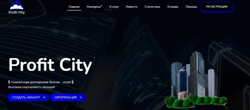 Сайт Profit-city.biz