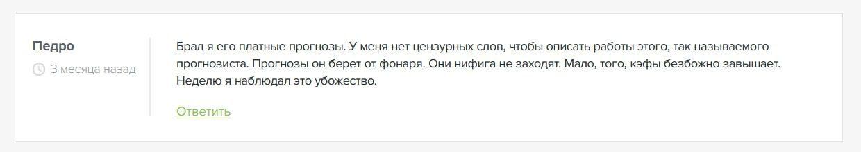 Айс Лидер - отзывы