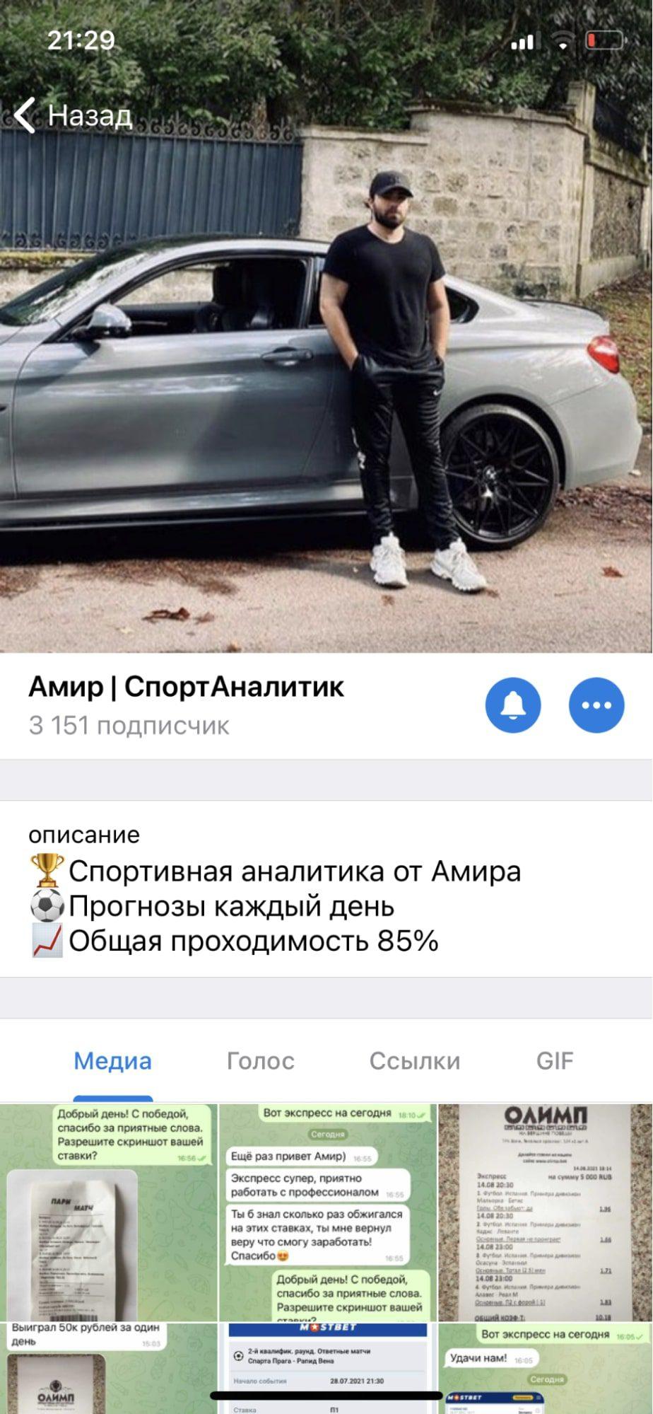 Амир спортивный аналитик в Телеграмм