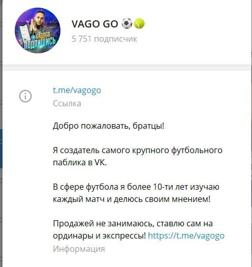 Vago Go – Телеграмм канал