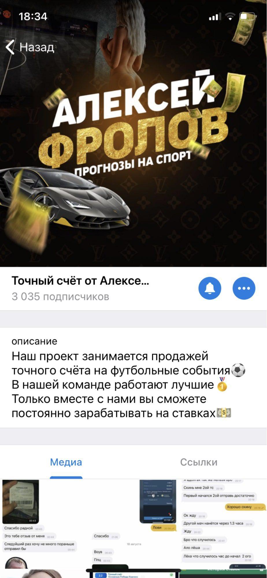 Телеграмм Точный счет от Алексея Фролова