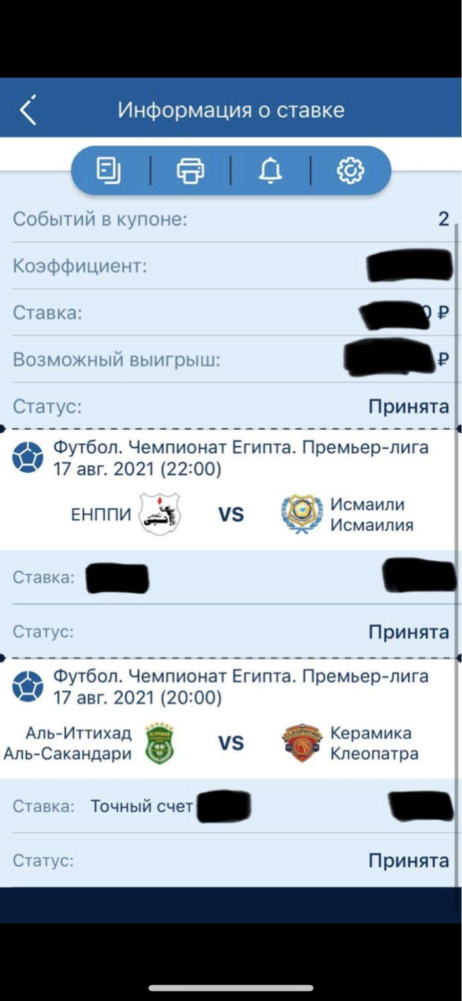 Ставки на спорт в Телеграмм каппера Точный счет (Алексей Фролов)