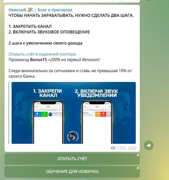 Реклама БК в Телеграм Невский | блог о прогнозах