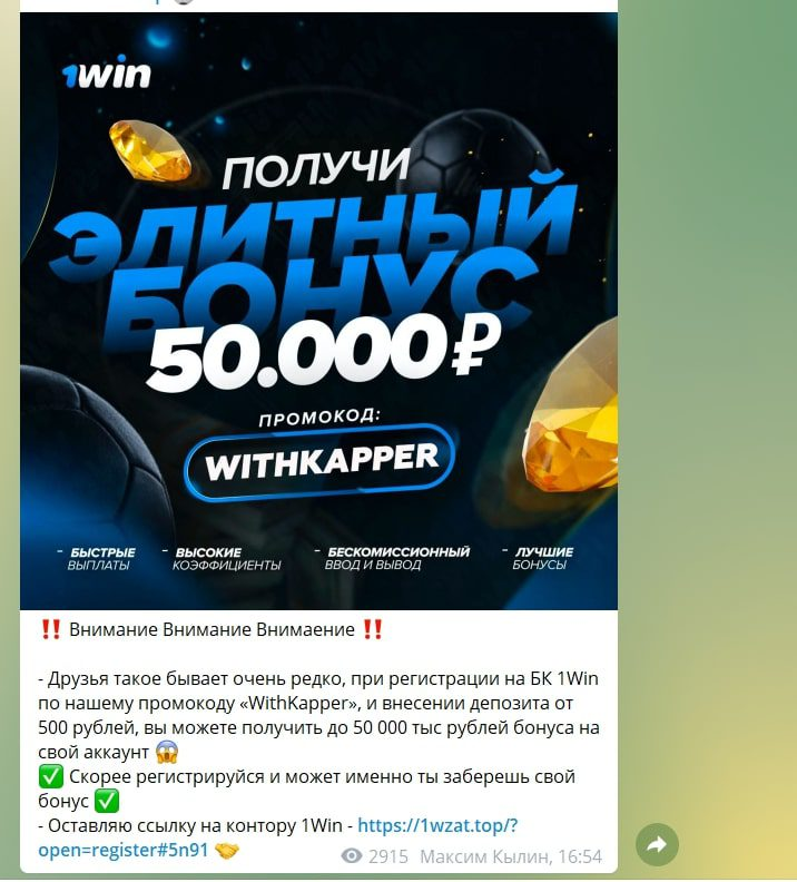 Реклама БК в Телеграм Белый каппер Максима Кылина