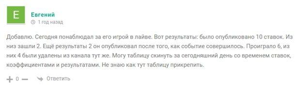 Телеграмм Максим Елизарьев (Ефименко) - отзыв