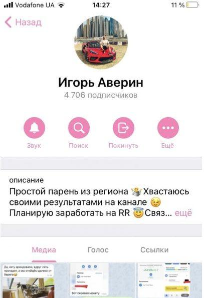 Телеграмм Игорь Аверин