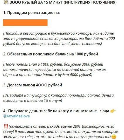 Аня Маслова - стоимость услуг