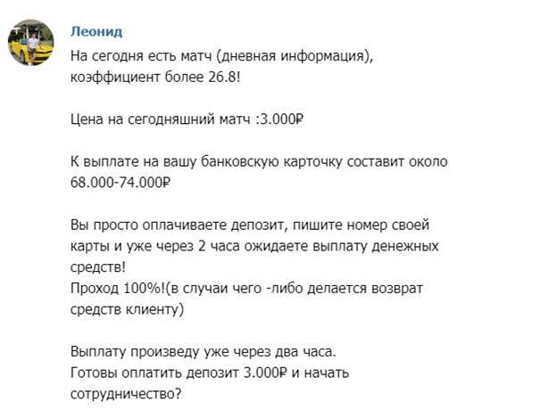 Цены на услуги Леонида Аверина
