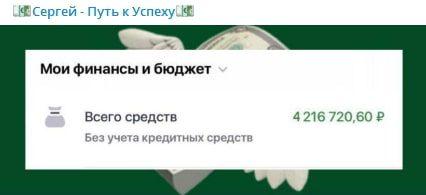 Скрин счета в Телеграмм Сергей Добрый