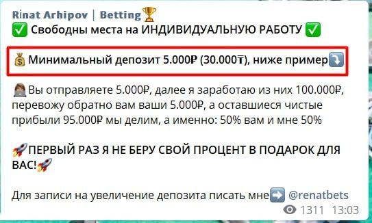 Варианты депозитов от каппера Rinat Arhipov I Betting в Телеграмм