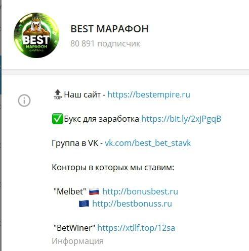 Best марафон – проект в Телеграмм