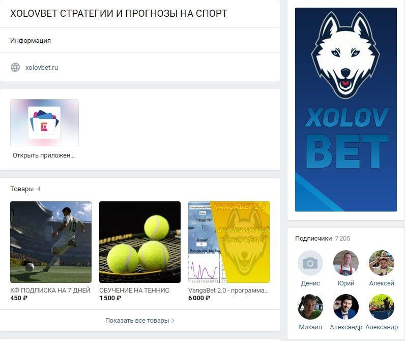 Каппер XolovBet Вконтакте