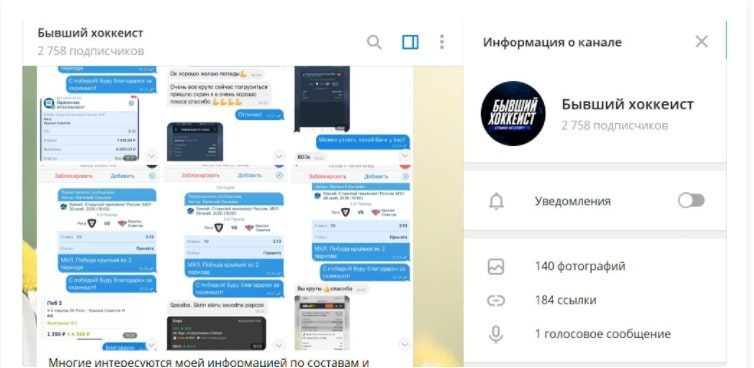Обзор ресурса в Телеграм Бывший хоккеист