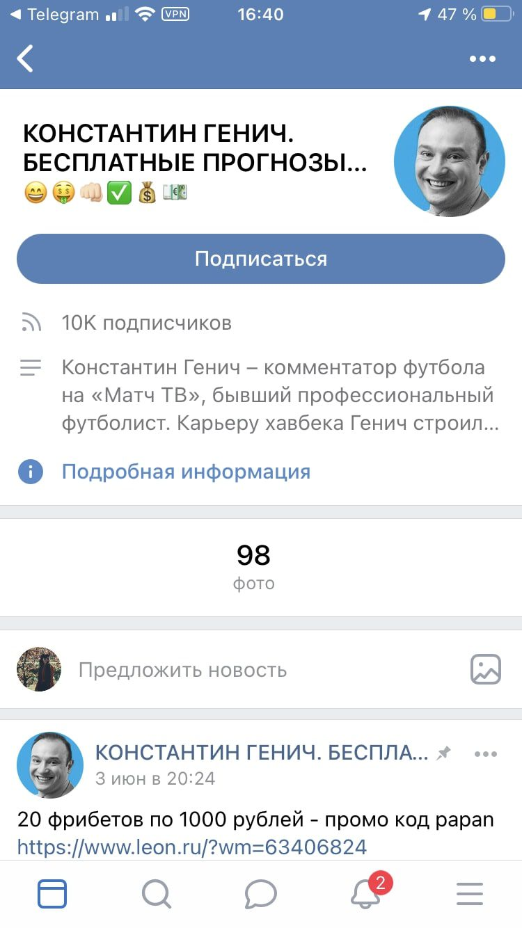 Вконтакте Константин Генич