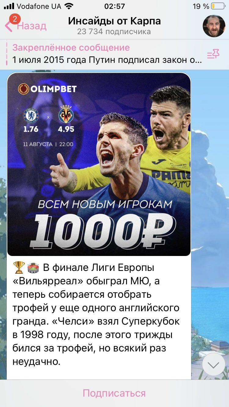 Реклама БК в Инсайды от Карпа в Телеграмм