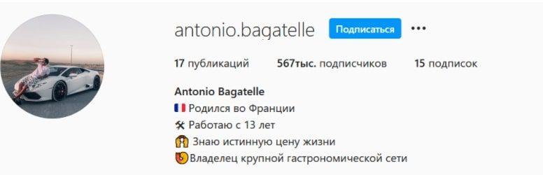 Инстаграм-трейдер Antonio Bagatelle