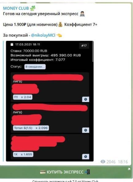 Стоимость платных экспрессов от Money club в Телеграм