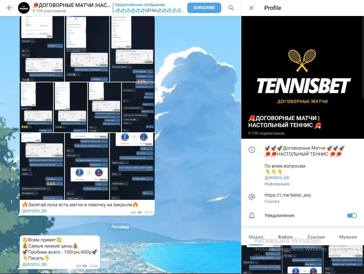 Договорные матчи Настольный теннис в Телеграмм