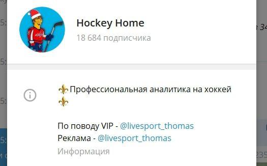 Страница Hockey Home в Telegram