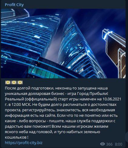 Телеграм-канал Профит Сити