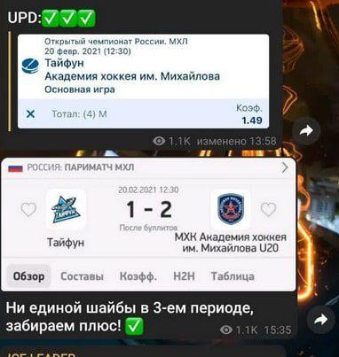Прогнозы на спорт в Телеграмм Айс Лидер