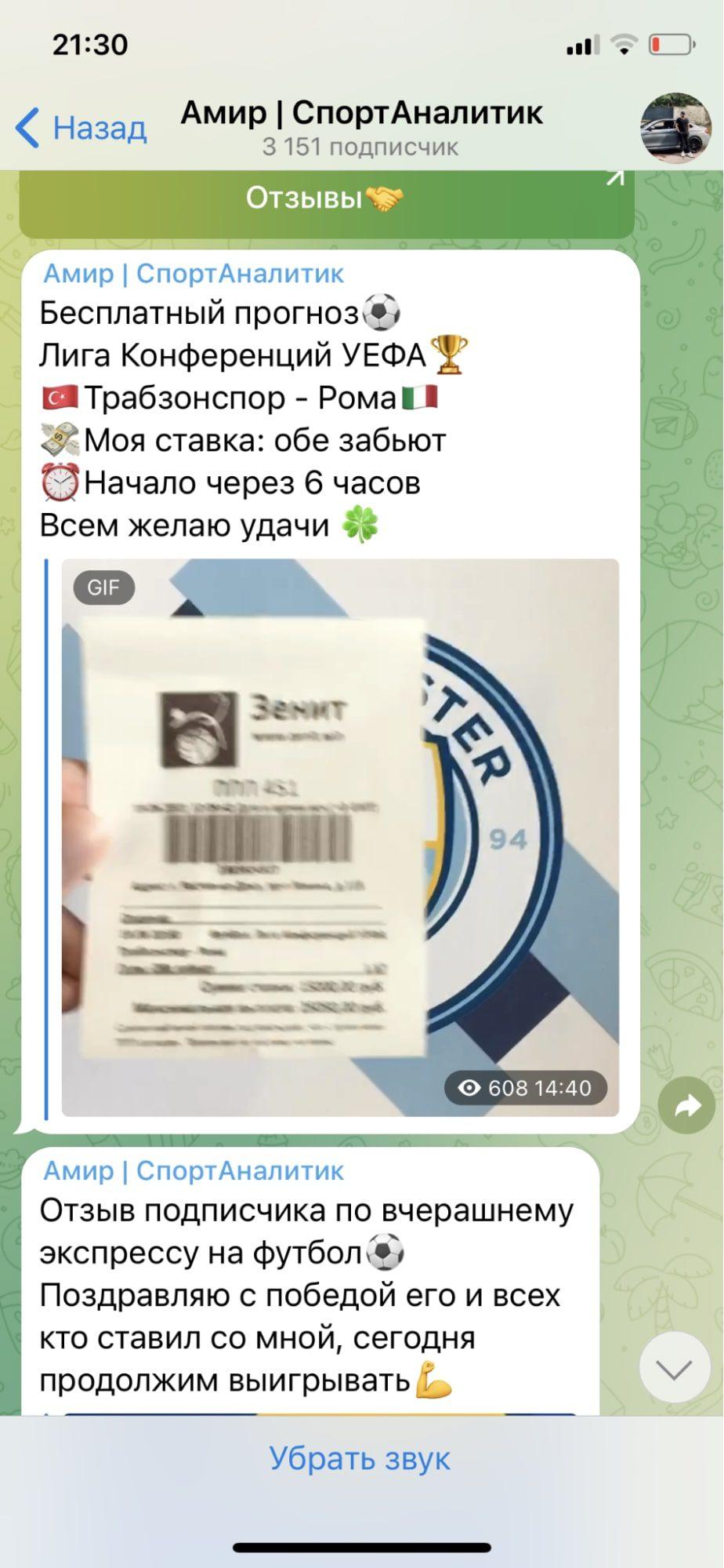 Прогнозы на спорт в Телеграмм каппера Амир