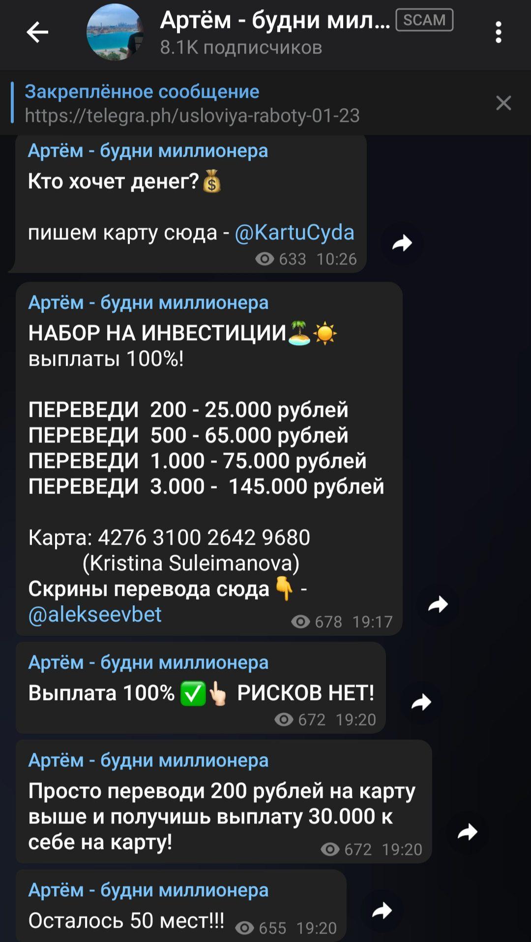 Суммы вкладов и гарантии от Телеграм канала Артём – будни миллионера