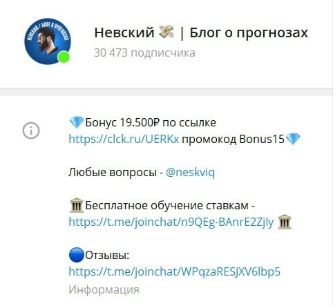 Невский | блог о прогнозах - Телеграмм канал
