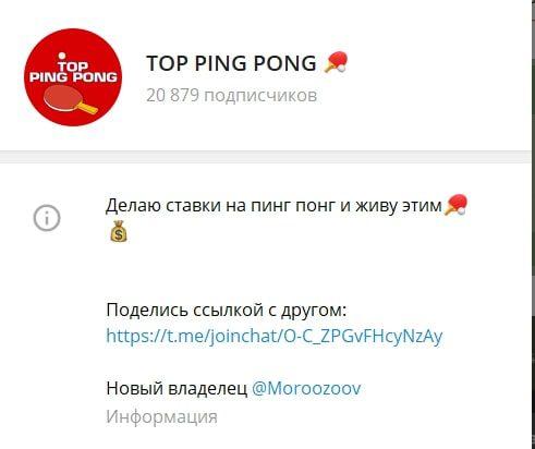TOP PING PONG - Телеграм канал
