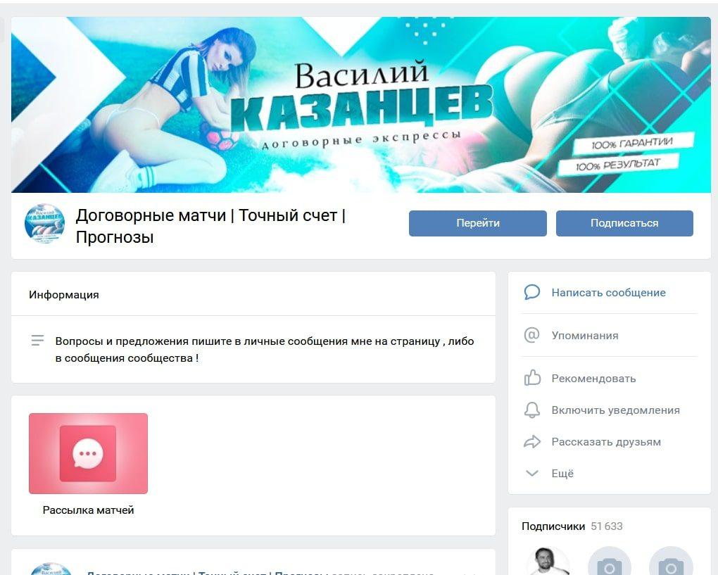 Василий Казанцев договорные матчи Вконтакте
