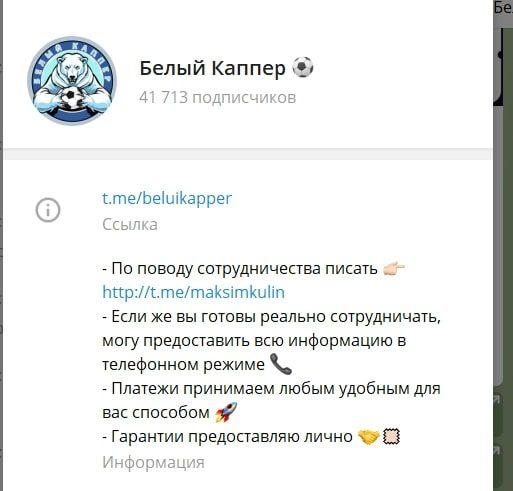 Телеграм Белый каппер Максима Кылина