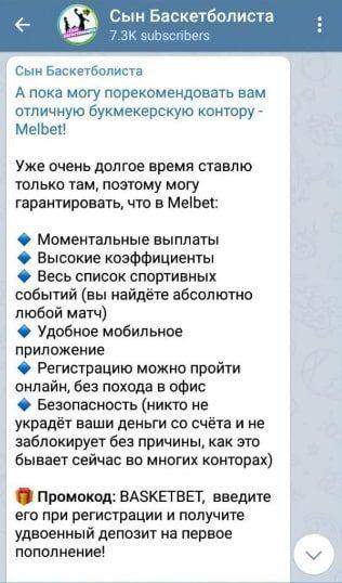 Телеграмм Сын баскетболиста - реклама Букмекерских контор