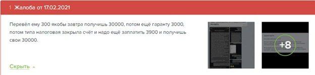 Отзывы клиентов на Телеграмм Сергей Добрый