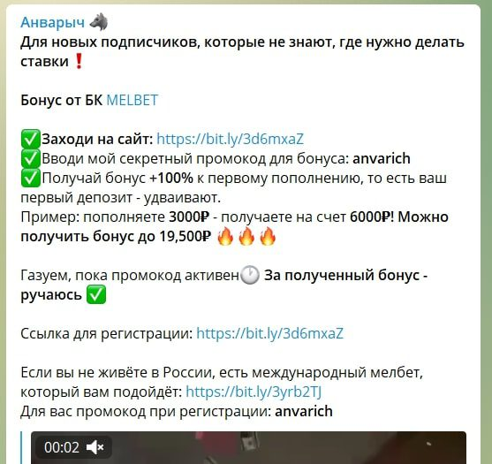 Реклама БК в Телеграм каппера Анварыч