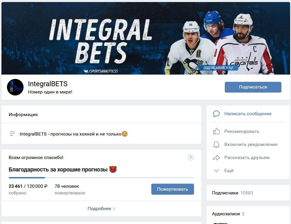 IntegralBETS Вконтакте