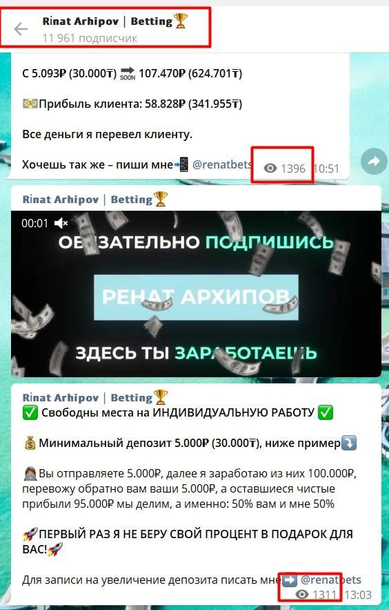 Rinat Arhipov I Betting в Телеграмм - просмотры