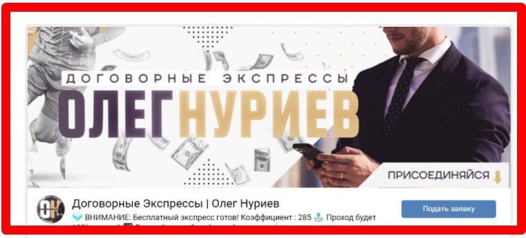Договорные экспрессы | Олег Нуриев