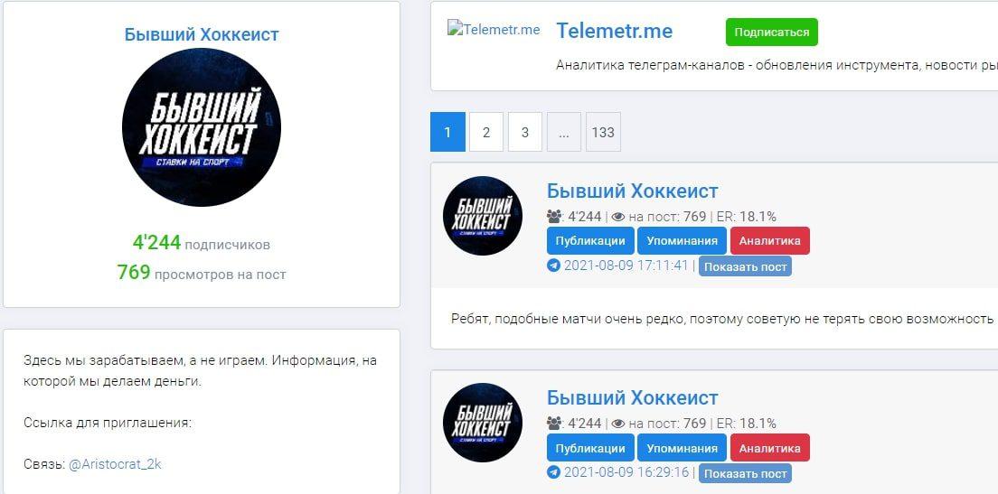 Бывший хоккеист – каппер в Телеграмм